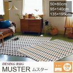 ダイニング・DK ベルギー製【2タイプ】 ラグ『MUSTER/ムスター』の商品画像