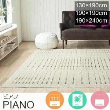 ラグ「PIANO/ピアノ」