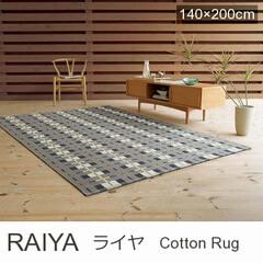 グレー ラグマット『RAIYA/ライヤ』の商品画像