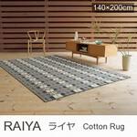 インド製コットン 平織り 140×200cm ラグ『RAIYA/ライヤ』の商品画像