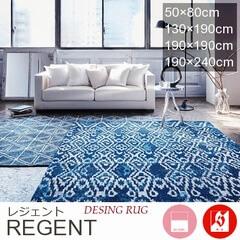 ラグ・マット『REGENT/レジェント』の商品画像