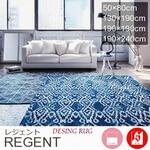 クラシック柄 ゴブラン織り【4デザイン:4サイズ】 ラグ『REGENT/レジェント』の商品画像