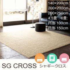 ラグ『SG CROSS/シャギークロス』の商品画像