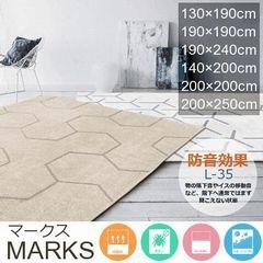 ラグ『MARKS/マークス』の商品画像