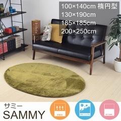 ラグ『SAMMY/サミー』の商品画像