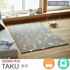 ラグマット『TAKU/タク』の商品画像
