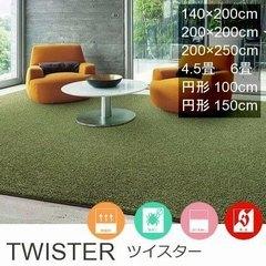 ラグ『TWISTER/ツイスター』の商品画像