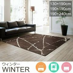 ラグ『WINTER/ウィンター』の商品画像