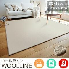 ラグ『WOOL LINE/ウールライン』の商品画像