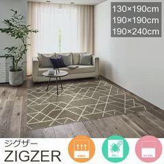 ラグ『ZIGZER/ジグザー』の商品画像