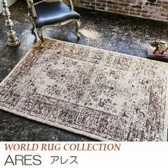 ラグ『ARES/アレス』の商品画像