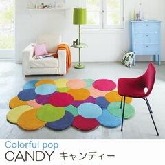 ラグマット『CANDY/キャンディー』の商品画像