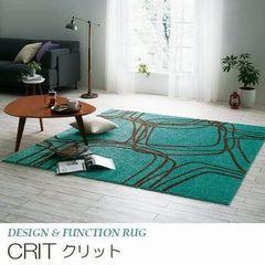 ラグ『CRIT/クリット』の商品画像
