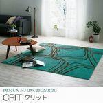 北欧風デザイン 滑り止め【4色・3サイズ】 ラグ『CRIT/クリット』の商品画像