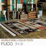 【4柄・4サイズ】インド製ウール キリム柄 ラグ『FUCO/フィコ』の商品画像