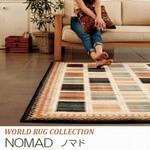 ベルギー産ラグ『NOMAD/ノマド』