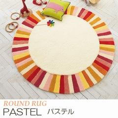 円形 ラグマット『PASTEL/パステル』の商品画像