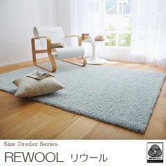 ウール オーダー ラグ『REWOOL/リウール』の商品画像