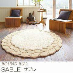 ホットカーペット対応!毛足の長い丸型 マット『SABLE/サブレ』の商品画像