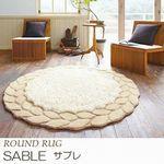 ホットカーペット対応!毛足の長い丸型 ラグ『SABLE/サブレ』の商品画像