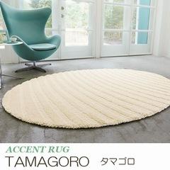 楕円 ラグマット『TAMAGORO/タマゴロ』の商品画像