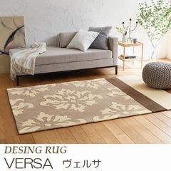 ラグマット『VERSA/ヴェルサ』の商品画像