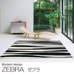 ラグマット『ZEBRA/ゼブラ』の商品画像