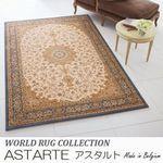 ベルギー製 レトロ・クラシカルタイプ ラグ『ASTARTE/アスタルト』の商品画像