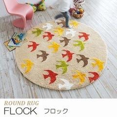 円形 ラグマット『FLOCK/フロック』の商品画像