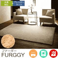 ラグ『FURGGY/ファーギー』の商品画像
