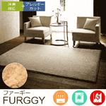 4.5~6畳 ラグ『FURGGY/ファーギー』の商品画像