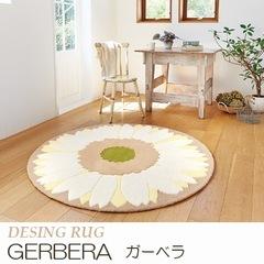 円形 ラグマット『GERBERA/ガーベラ』の商品画像