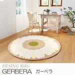北欧系の円形140cm 防ダニ 抗菌 ラグ『GERBERA/ガーベラ』の商品画像