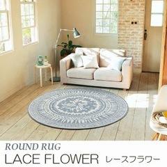 円形 ラグ・マット『LACE FLOWER/レースフラワー』の商品画像