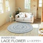 ラグ・マット『LACE FLOWER/レースフラワー』