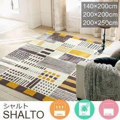 吸湿発熱機能 ラグ『SHALTO/シャルト』の商品画像