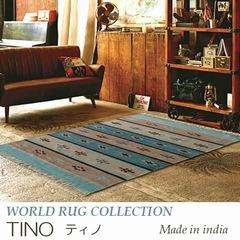 ラグ・マット『TINO/ティノ』の商品画像