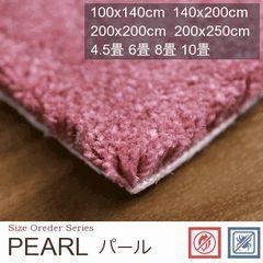 【全4色】ヘタリにくい最高の手触り カーペット『PEARL/パール』の商品画像