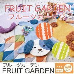 円形 ラグ・マット『FRUIT GARDEN/フルーツガーデン』の商品画像