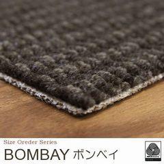 ラグ『BOMBAY/ボンベイ』の商品画像
