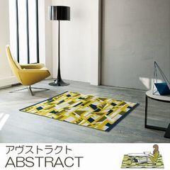 ラグマット『ABSTRACT/アヴストラクト』の商品画像