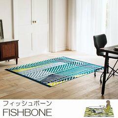 ラグマット『FISHBONE/フィッシュボーン』の商品画像