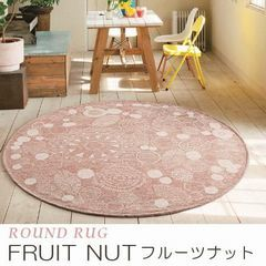 円形 ラグ・マット『FRUIT NUT/フルーツナット』の商品画像