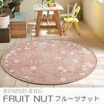 すべり止め付き円形タイプ 花柄 平織り ラグ『FRUIT NUT/フルーツナット』の商品画像