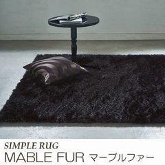 ラグ『MABLE FUR/マーブルファー』の商品画像