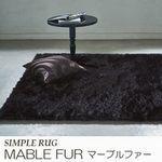 モダンスタイル ロングシャギータイプ ラグ『MABLE FUR/マーブルファー』の商品画像