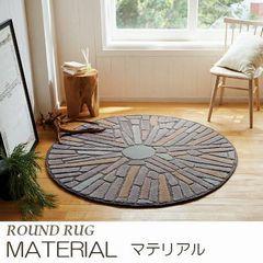 円形 ラグマット『MATERIAL/マテリアル』の商品画像