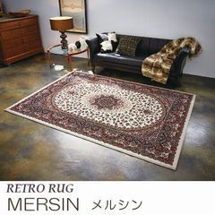 ラグ『MERSIN/メルシン』の商品画像