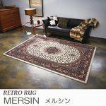 遊び毛防止・ブルガリア製 クラシカルデザイン ラグ『MERSIN/メルシン』の商品画像