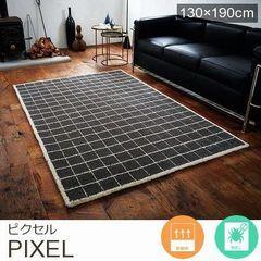 ラグマット『PIXEL/ピクセル』の商品画像